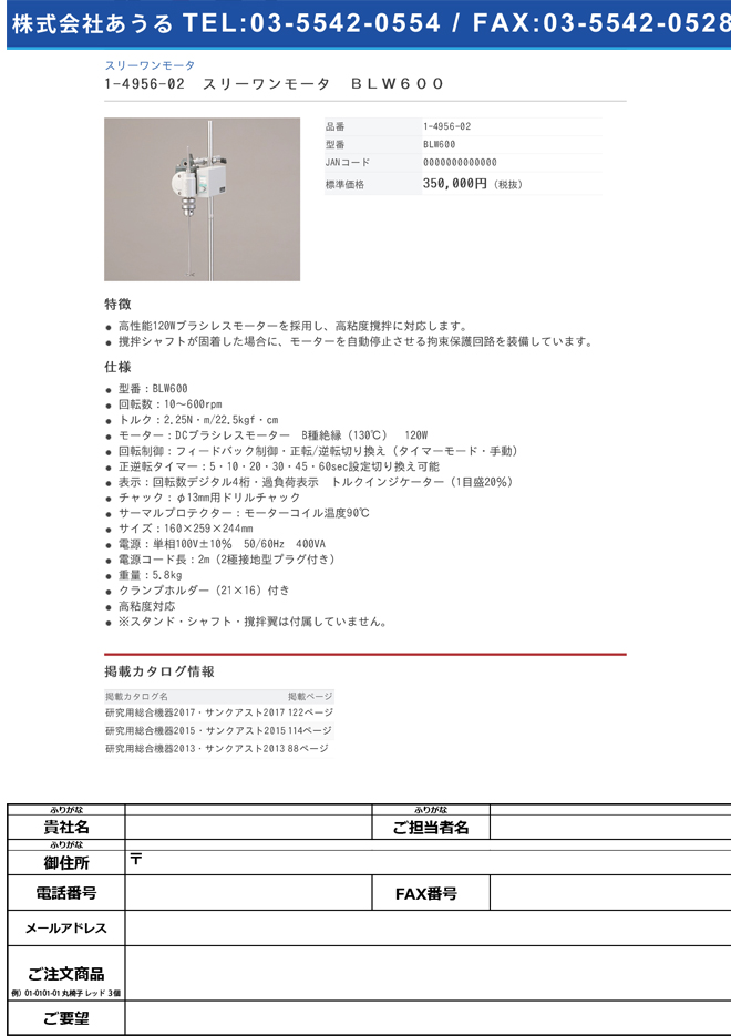 1-4956-02 スリーワンモータ(高粘度対応) BLW600