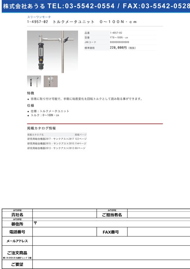 1-4957-02 スリーワンモータ用アクセサリー トルクメータユニット 0~100N・cm YT0-100N・cm