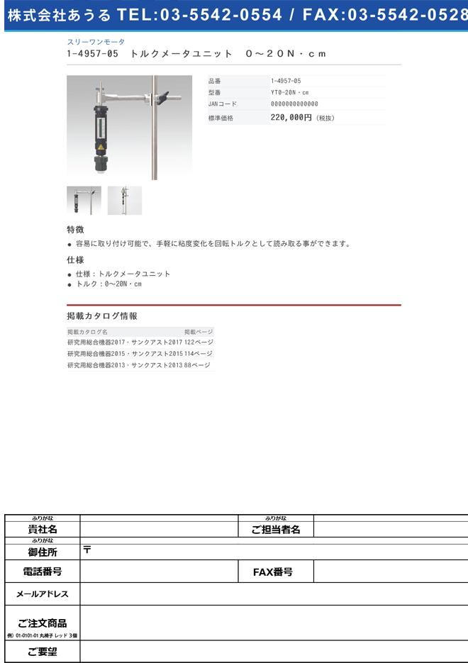 1-4957-05 スリーワンモータ用アクセサリー トルクメータユニット 0~20N・cm YT0-20N・cm