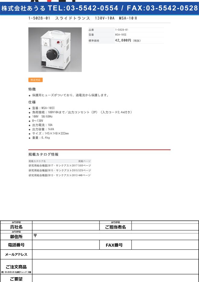 1-5028-01 スライドトランス 130V-10A MSA-10Ⅱ MSA-10II