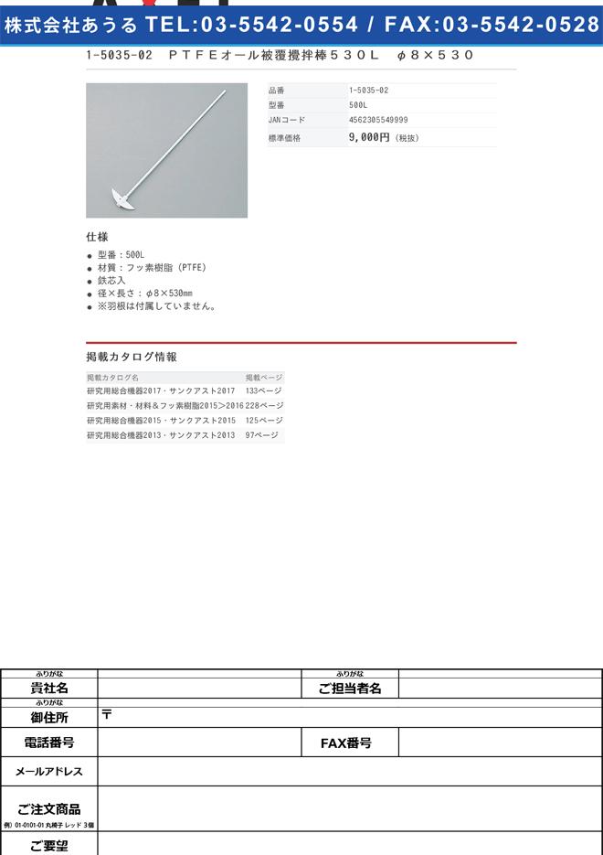 1-5035-02 PTFEオール被覆攪拌棒 φ8×500mm 500L