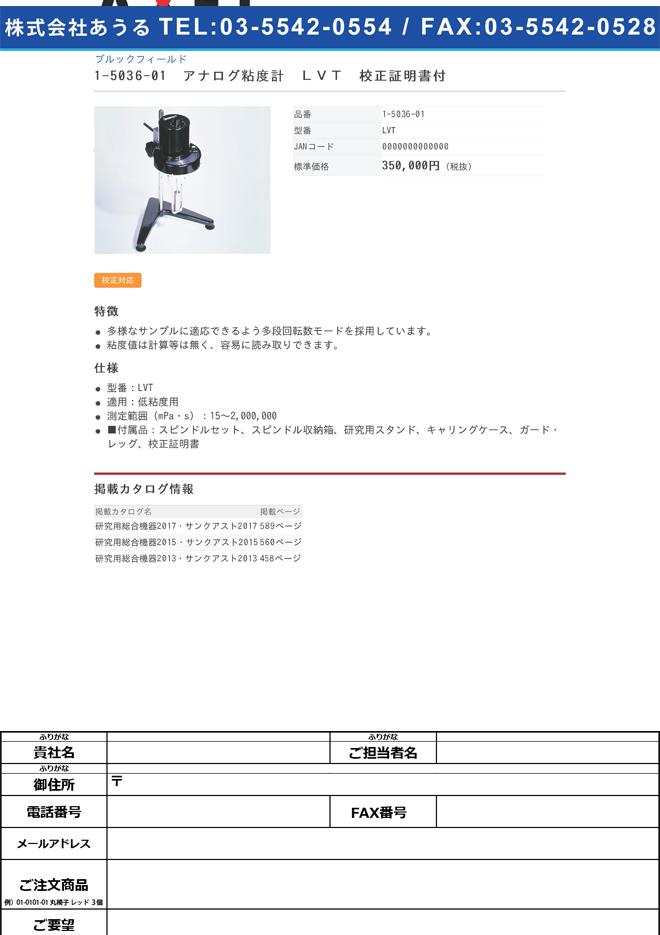 1-5036-01 ブルックフィールドアナログ粘度計 英文校正証明書付 LVT115