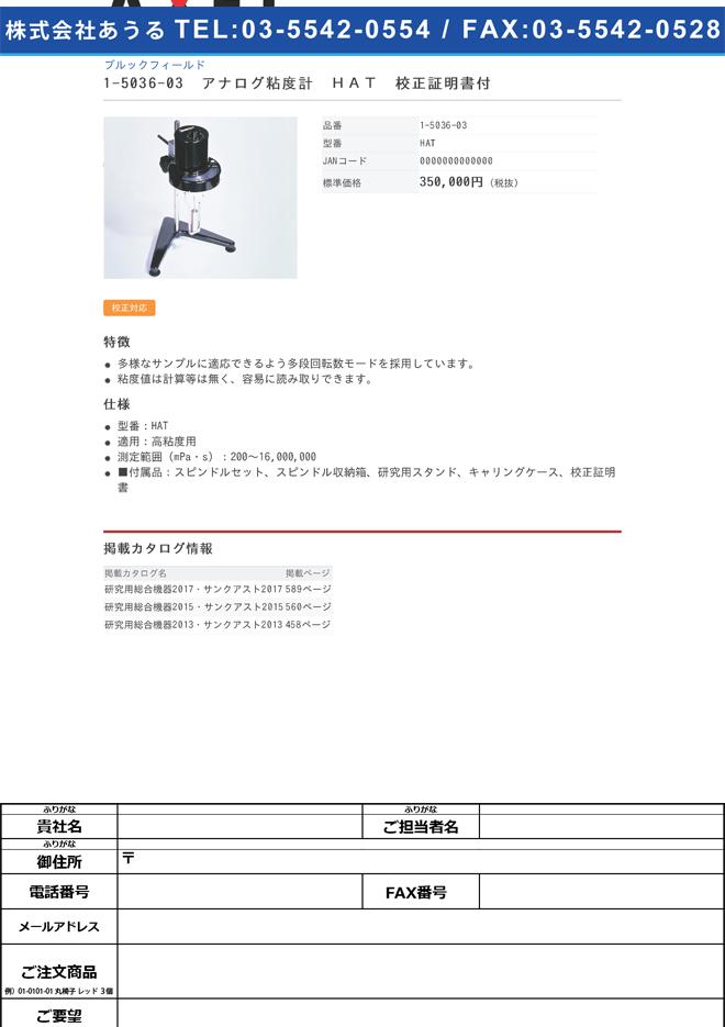 1-5036-03 ブルックフィールドアナログ粘度計 英文校正証明書付 HAT115