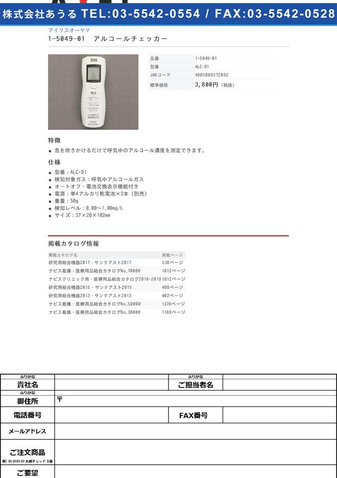 1-5049-01 アルコールチェッカー ALC-D1