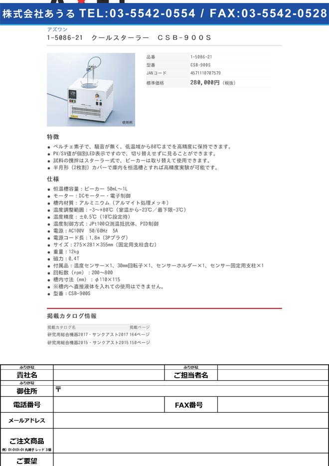 1-5086-21 クールスターラー CSB-900S