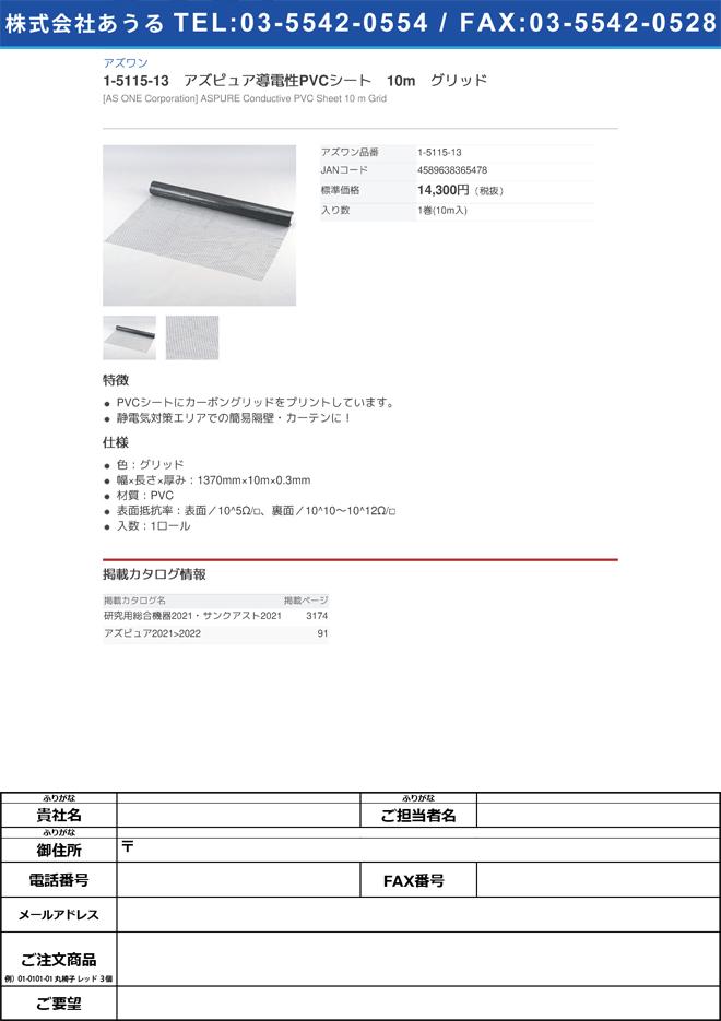 アズワン1-5115-13 アズピュア導電性PVCシート 10m グリッド