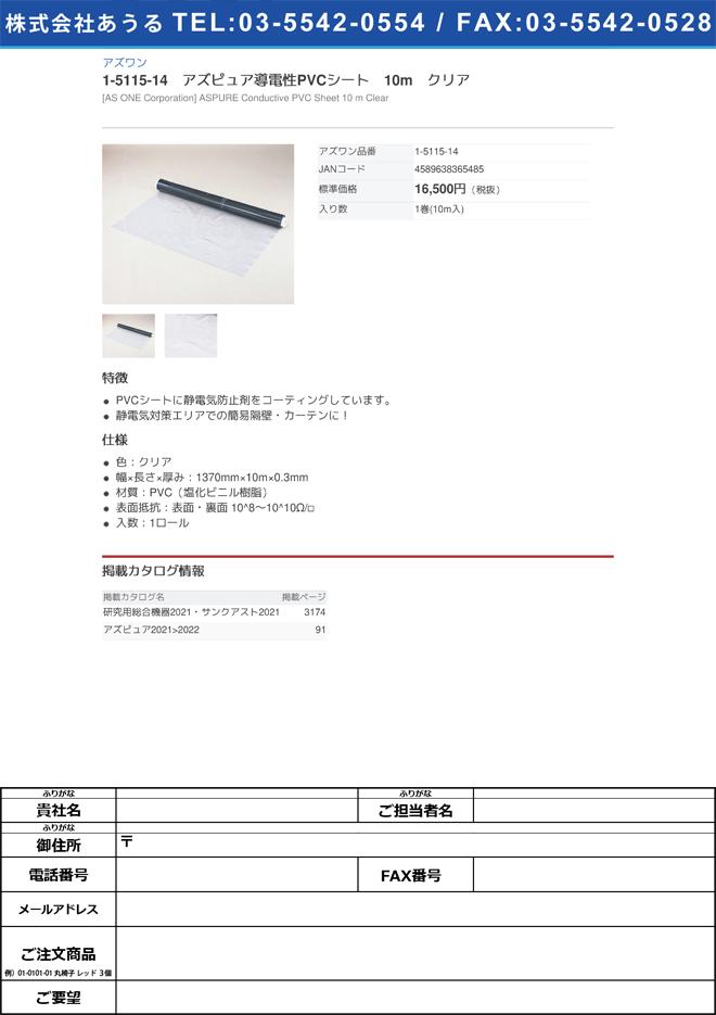 アズワン1-5115-14 アズピュア導電性PVCシート 10m クリア