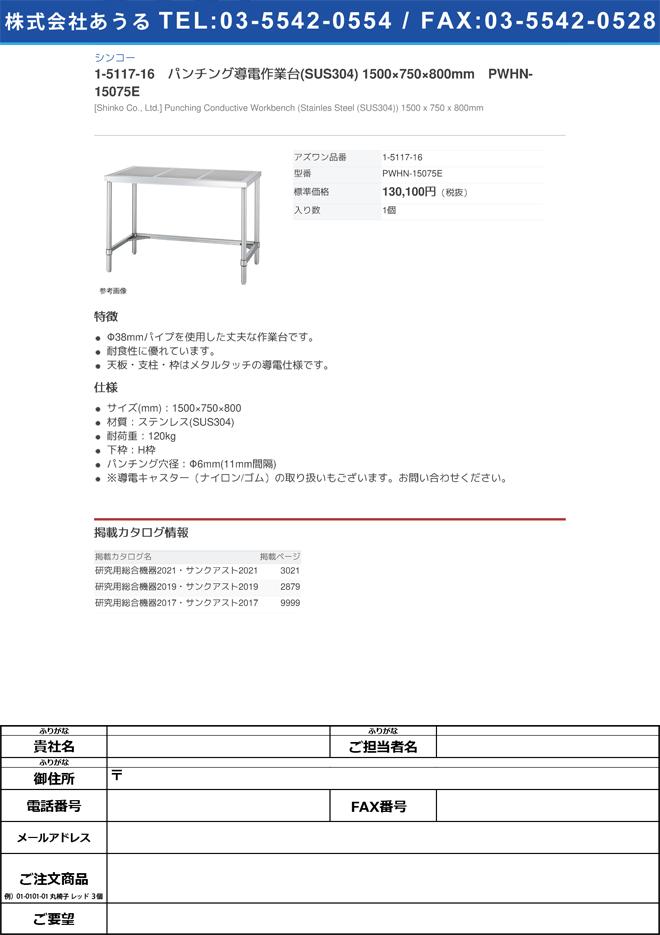 シンコー1-5117-16 パンチング導電作業台(SUS304) 1500×750×800mm PWHN-15075E