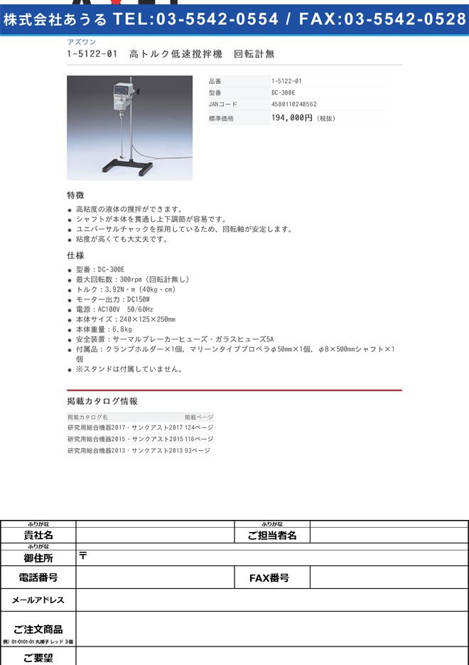 1-5122-01 高トルク低速撹拌機 回転計無し DC-300E>