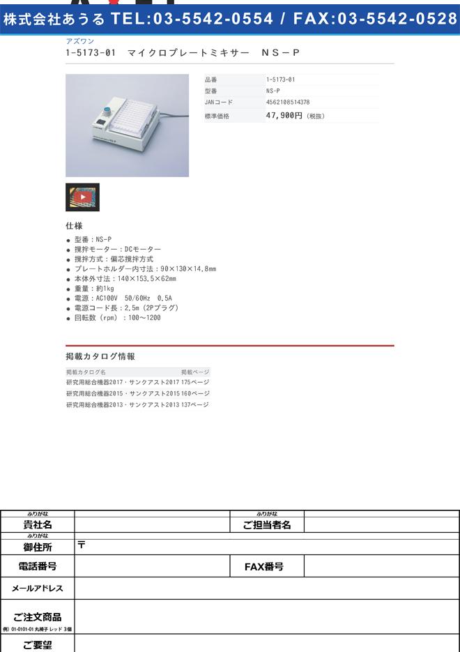 1-5173-01 マイクロプレートミキサー NS-P
