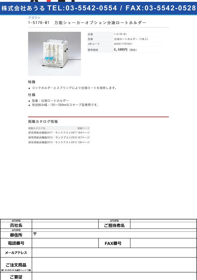 1-5176-01 万能シェーカー用オプション分液ロートホルダー 分液ロートホルダー(1本入)