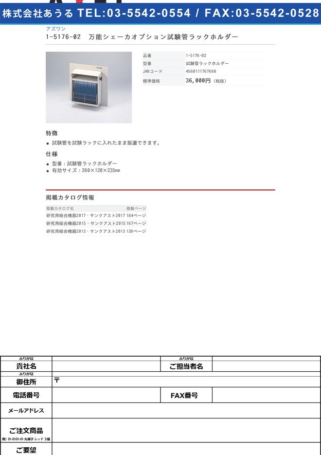 1-5176-02 万能シェーカー用オプション試験管ラックホルダー
