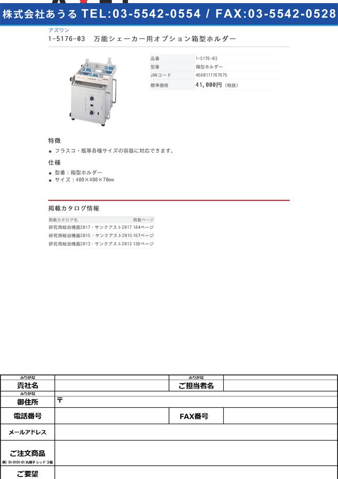 1-5176-03 万能シェーカー用オプション箱型ホルダー