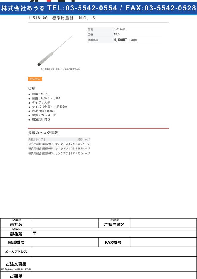 1-518-06 標準比重計(大型) NO.5
