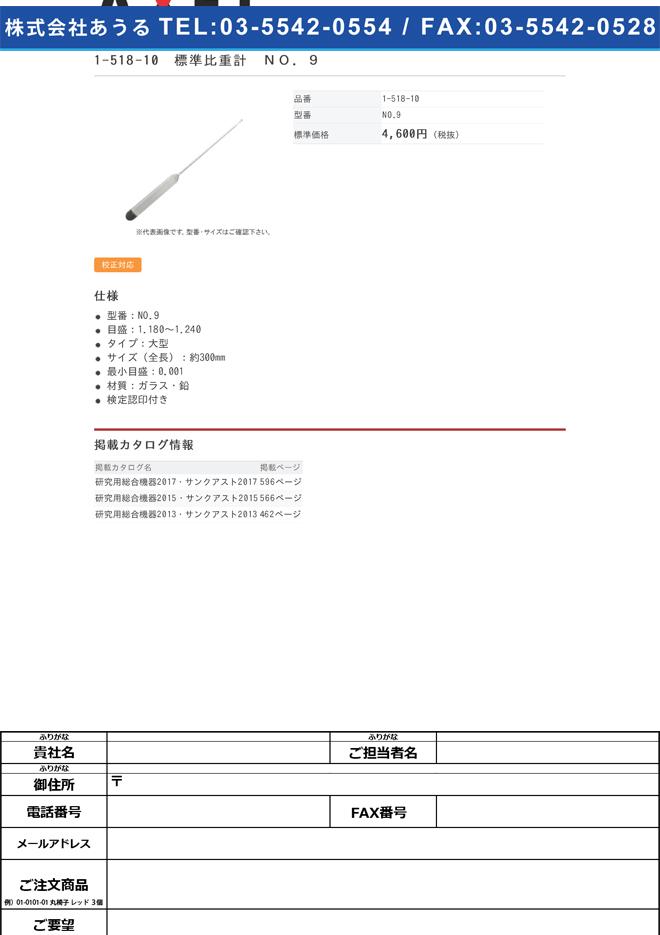 1-518-10 標準比重計(大型) NO.9