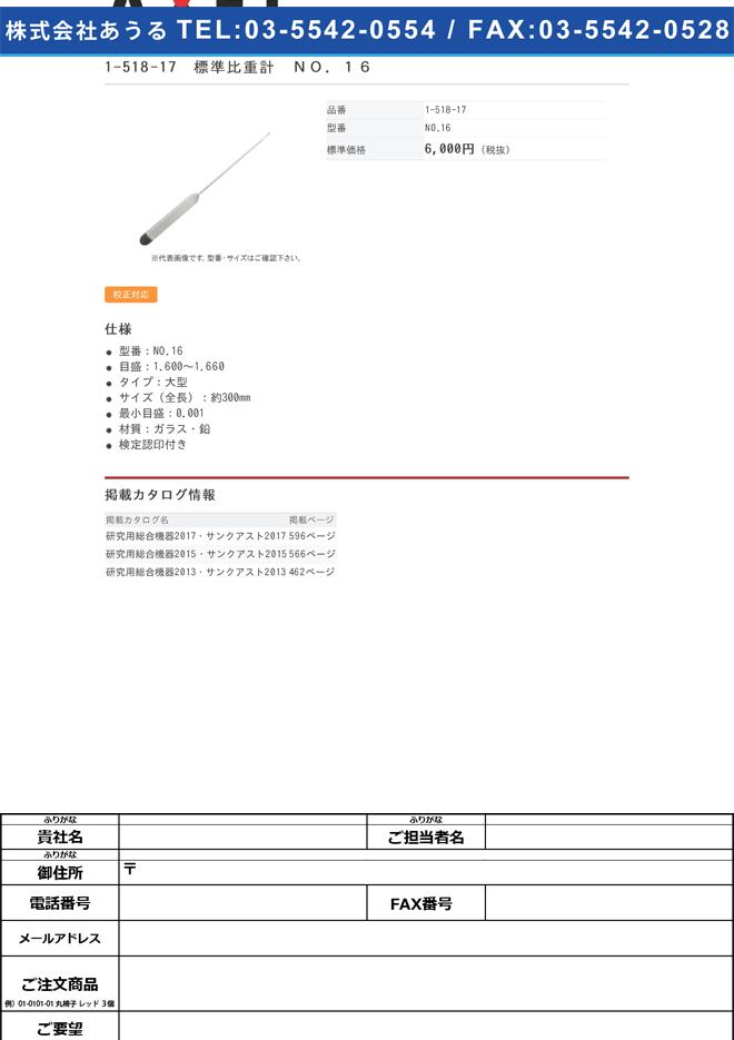 1-518-17 標準比重計(大型) NO.16