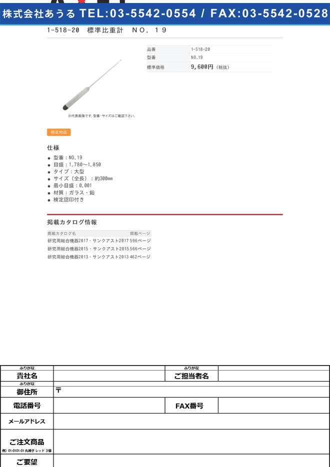 1-518-20 標準比重計(大型) NO.19