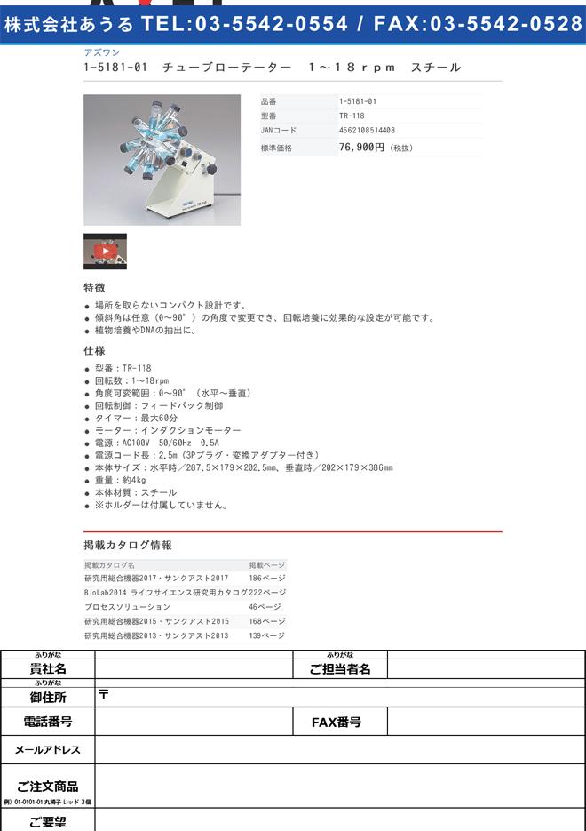 1-5181-01 チューブローテーター 2~18rpm スチール TR-118