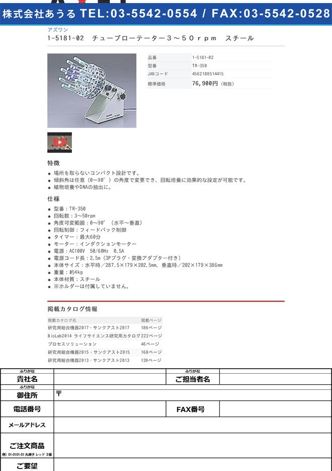 1-5181-02 チューブローテーター5~50rpm スチール TR-350