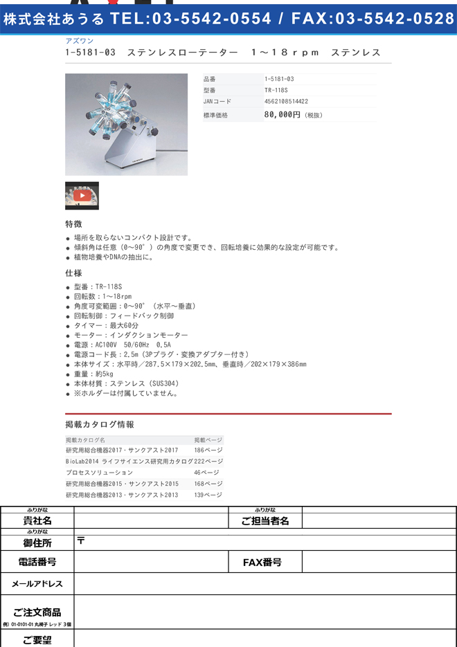 1-5181-03 ステンレスローテーター 2~18rpm ステンレス TR-118S