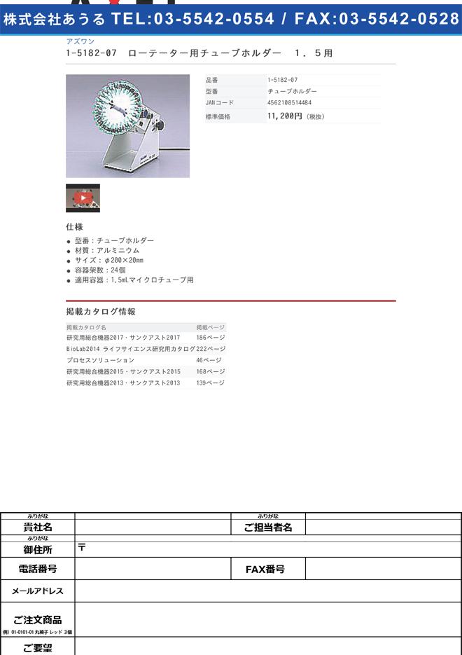 1-5182-07 ローテーター用オプションホルダー チューブホルダー1.5mLマイクロチューブ用