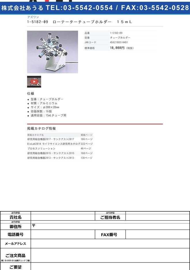 1-5182-09 ローテーター用オプションホルダー チューブホルダー15mLチューブ用