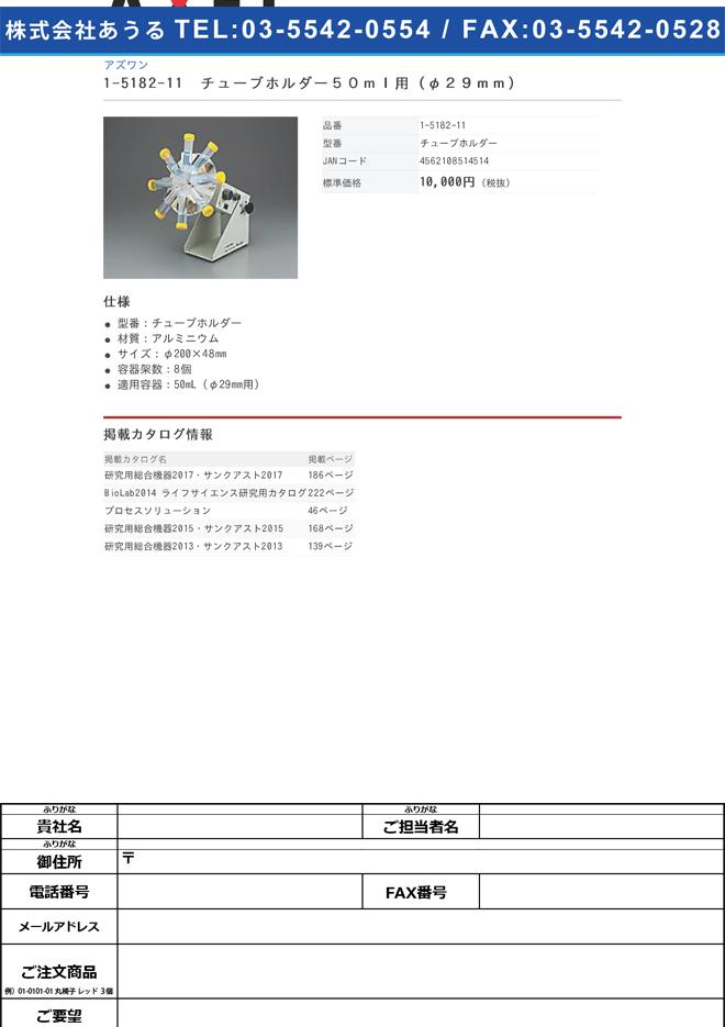 1-5182-11 ローテーター用オプションホルダー チューブホルダー50mL(φ29mm)用