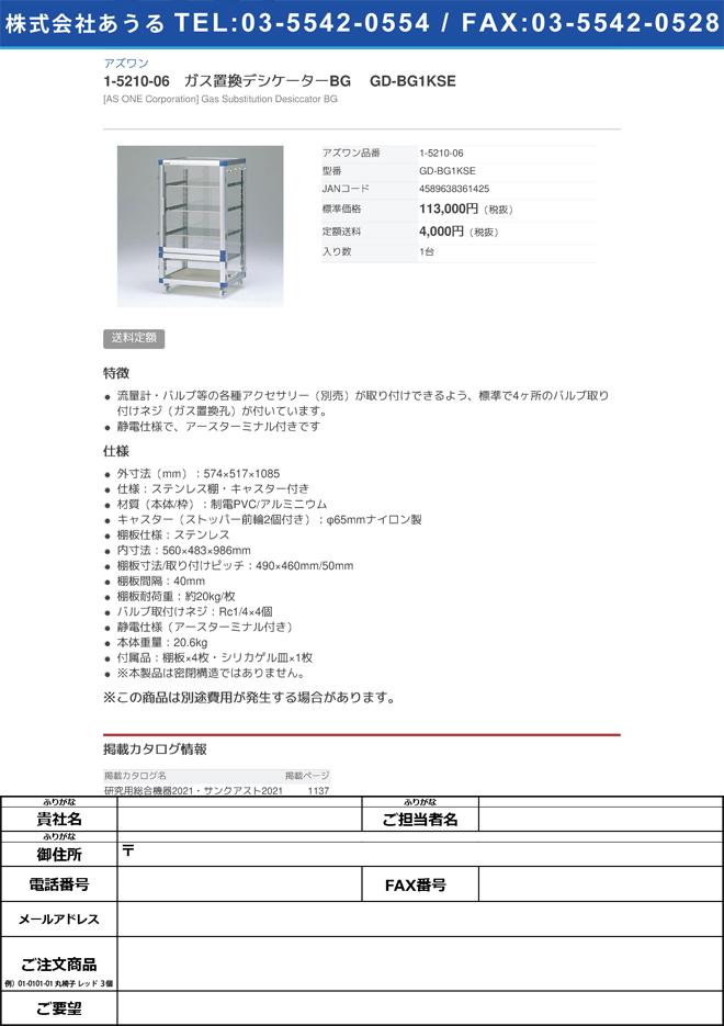 アズワン1-5210-06 ガス置換デシケーターBG GD-BG1KSE