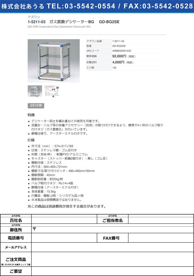アズワン1-5211-03 ガス置換デシケーターBG GD-BG2SE