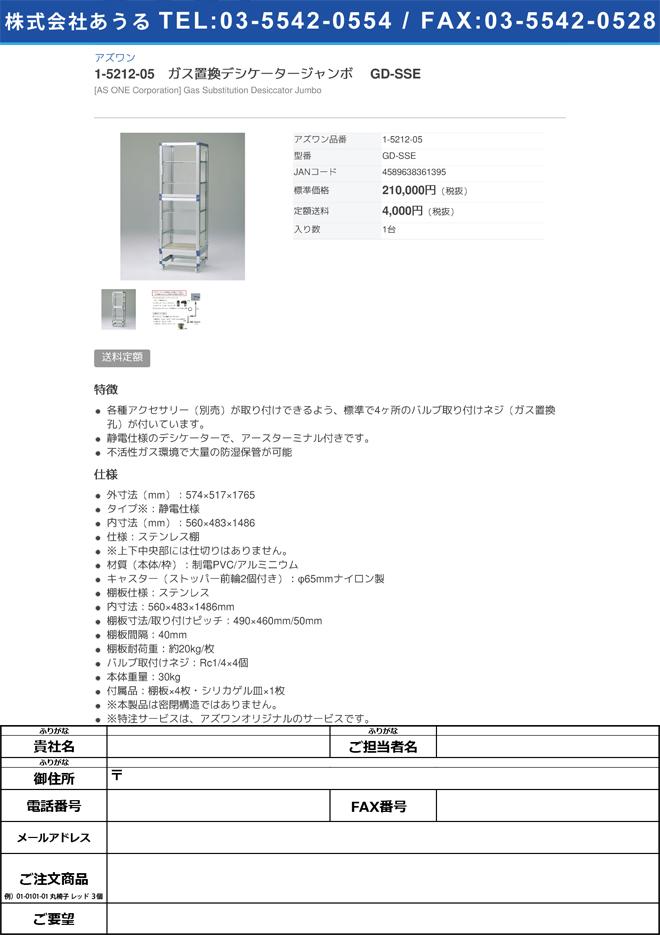 アズワン1-5212-05 ガス置換デシケータージャンボ GD-SSE