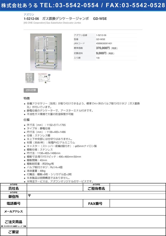 アズワン1-5212-06 ガス置換デシケータージャンボ GD-WSE