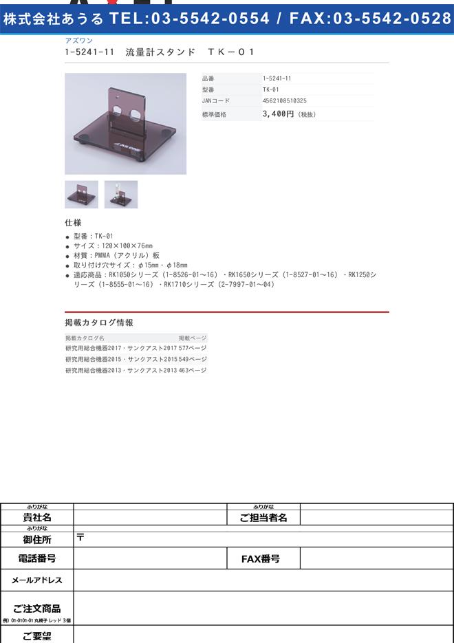 1-5241-11 流量計スタンド TK-01