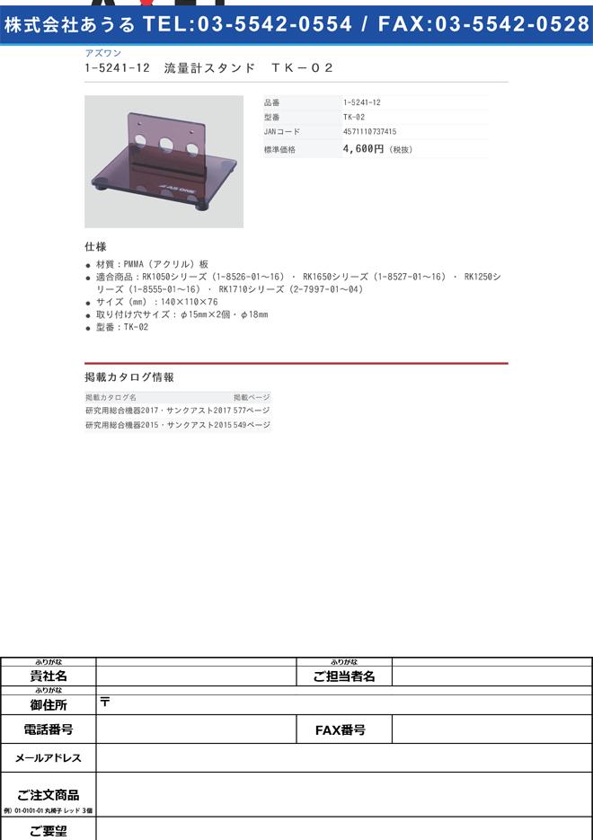 1-5241-12 流量計スタンド TK-02
