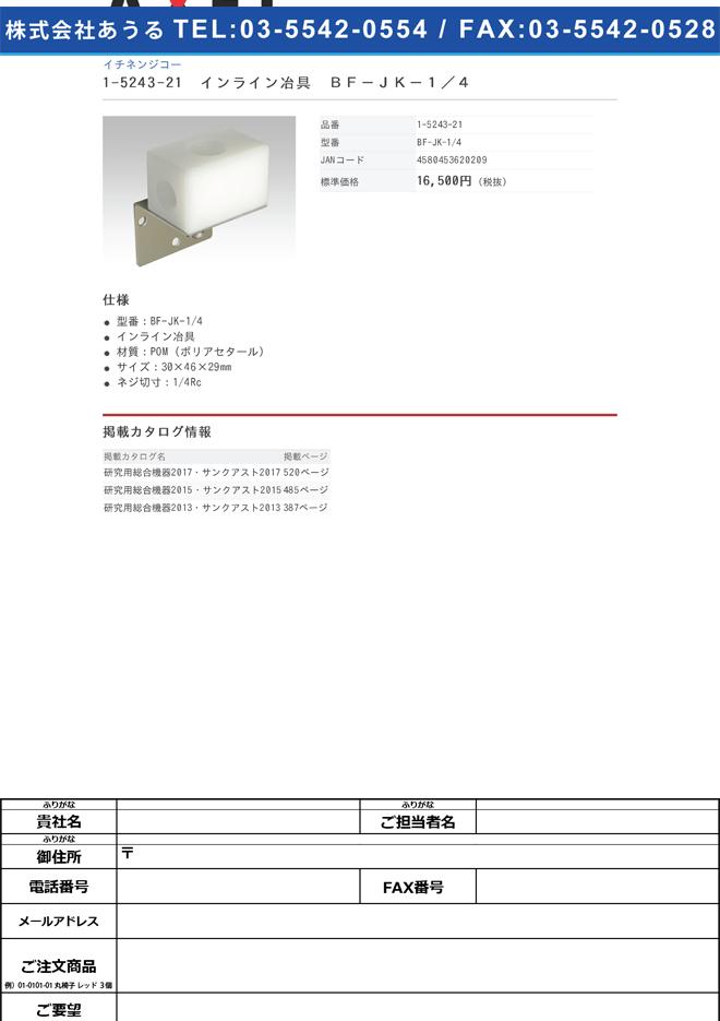 1-5243-21 低濃度酸素濃度計用インライン冶具 BF-JK-1/4