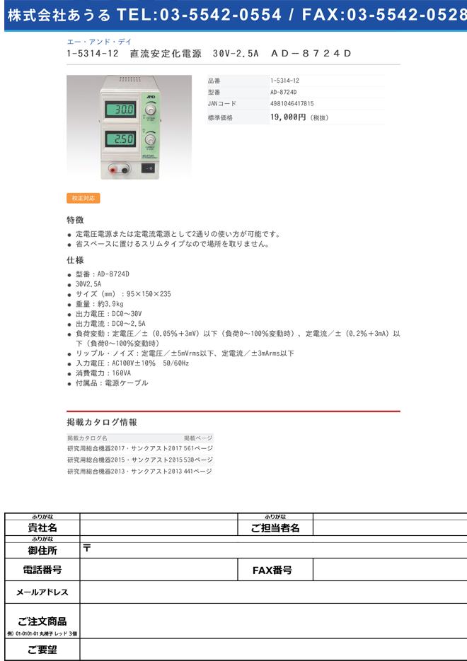 1-5314-12 直流安定化電源 30V-2.5A AD-8724D>