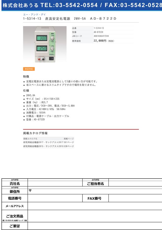 1-5314-13 直流安定化電源 20V-5A AD-8722D>