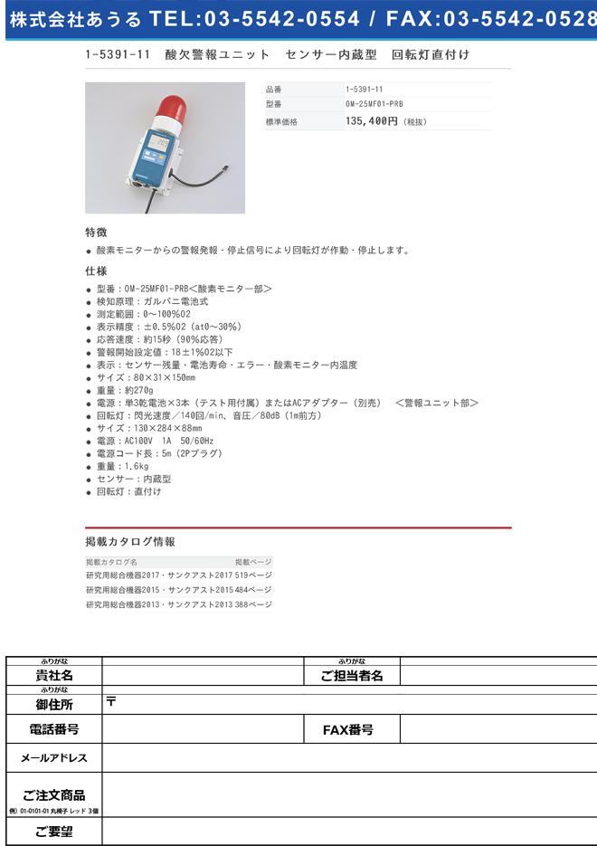 1-5391-11 酸欠警報ユニット センサー内蔵型 回転灯直付け OM-25MF01-PRB
