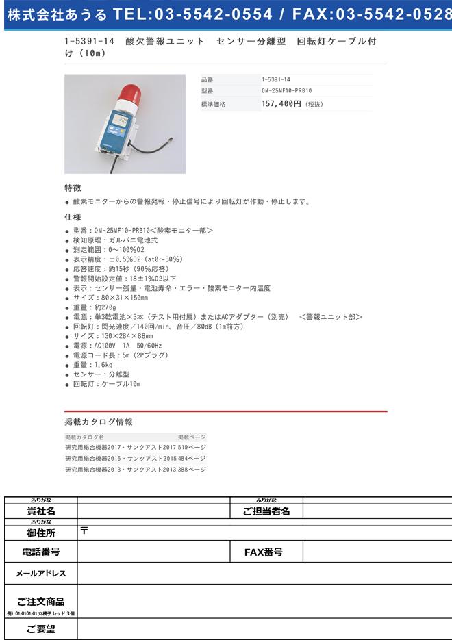 1-5391-14 酸欠警報ユニット センサー分離型 回転灯ケーブル付け(10m) OM-25MF10-PRB10
