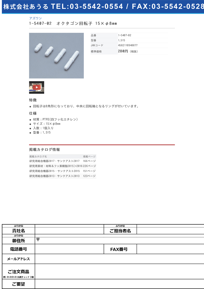 1-5407-02 オクタゴン回転子 15×φ8mm 001.515