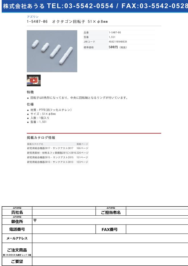 1-5407-06 オクタゴン回転子 51×φ8mm 001.551