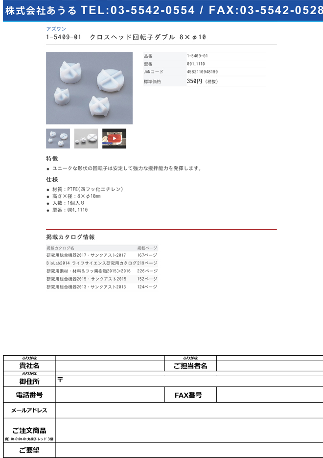 1-5409-01 クロスヘッド回転子ダブル 8×φ10mm 001.1110