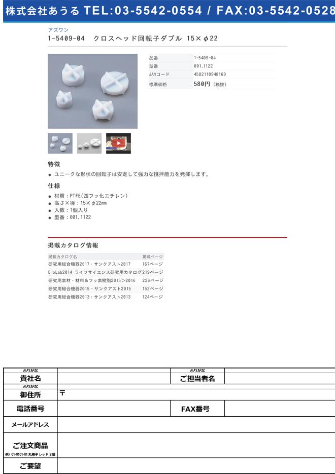 1-5409-04 クロスヘッド回転子ダブル 15×φ22mm 001.1122