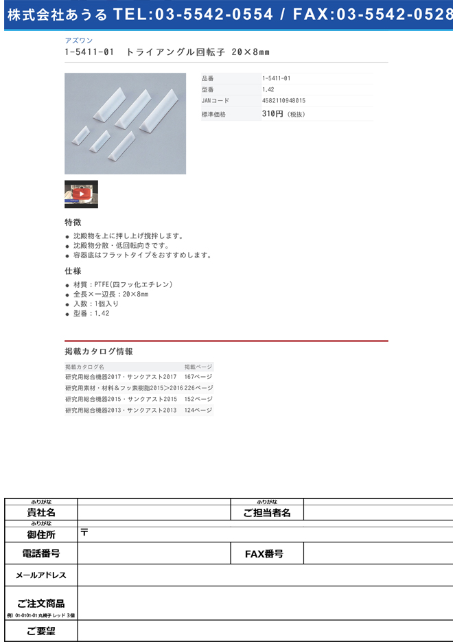 1-5411-01 トライアングル回転子 20×8mm 001.420