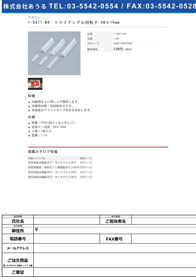 1-5411-04 トライアングル回転子 40×14mm 001.440