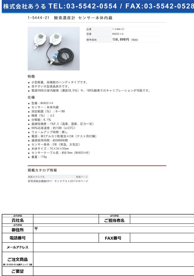 1-5444-21 酸素濃度計 センサー本体内蔵 MAXO2+A