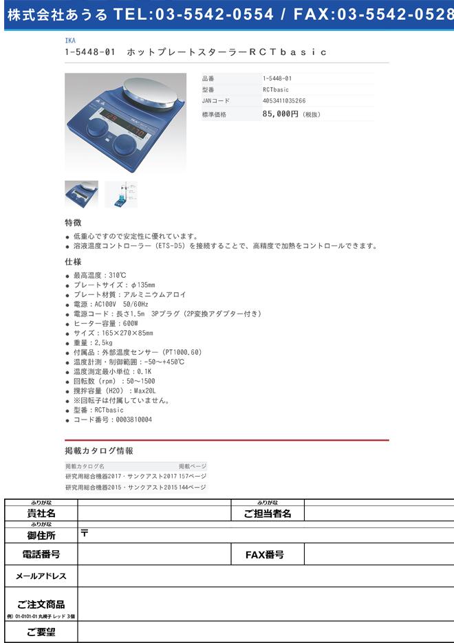 1-5448-01 ホットマグネットスターラー RCT basic