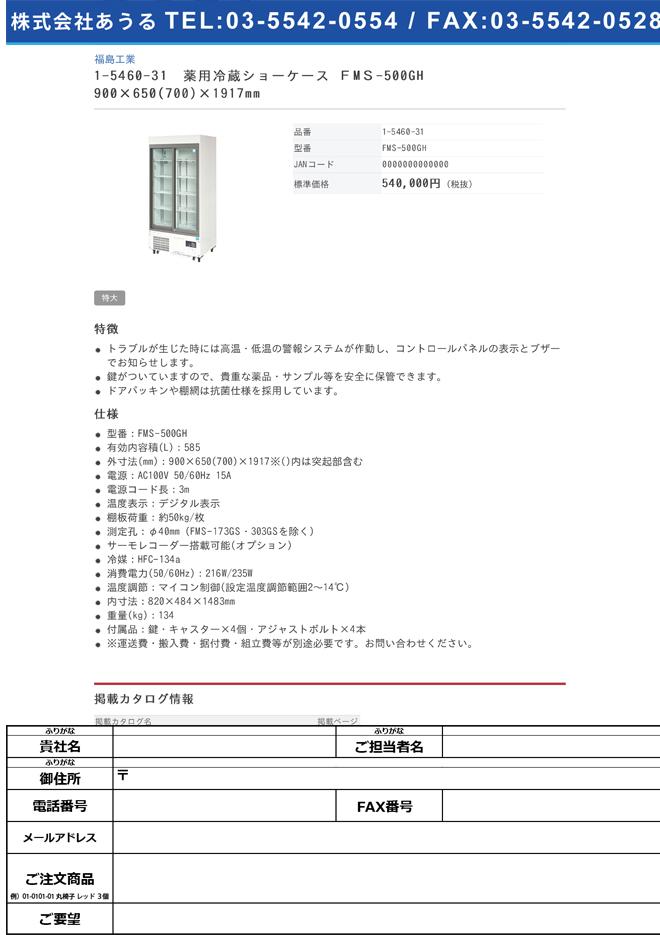 1-5460-31 薬用冷蔵ショーケース 900×650(700)×1917mm FMS-500GH