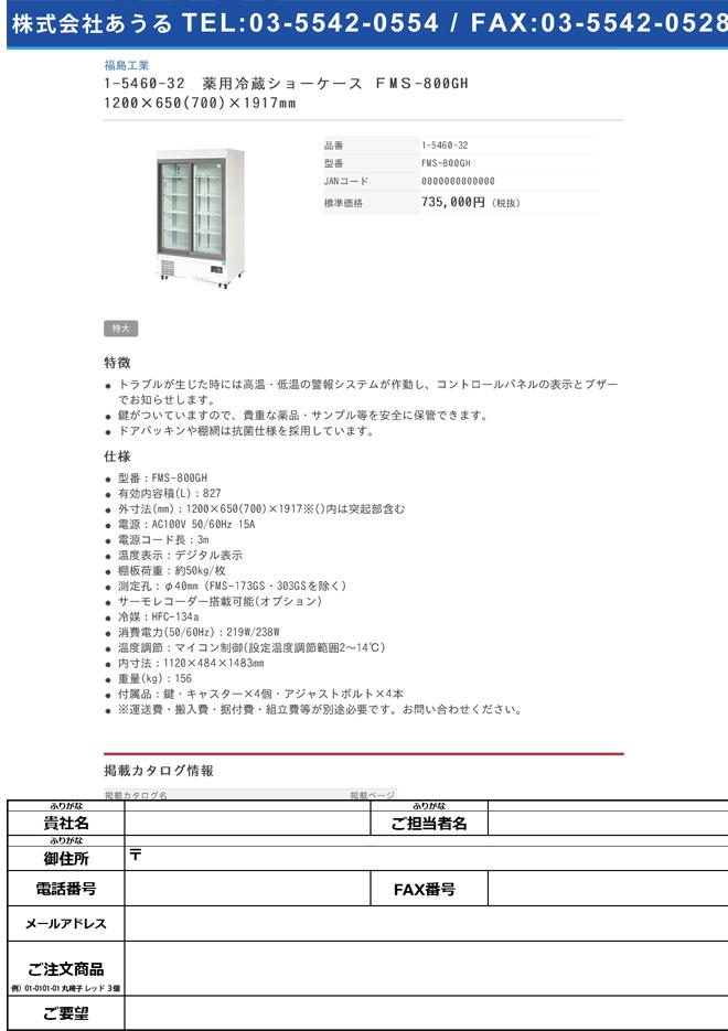 1-5460-32 薬用冷蔵ショーケース 1200×650(700)×1917mm FMS-800GH