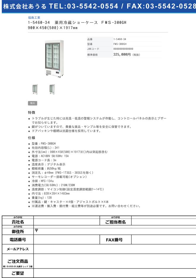 1-5460-34 薬用冷蔵ショーケース 900×450(500)×1917mm FMS-300GH