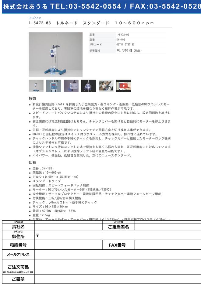 1-5472-03 トルネード(撹拌機) スタンダード 10~600rpm SM-103